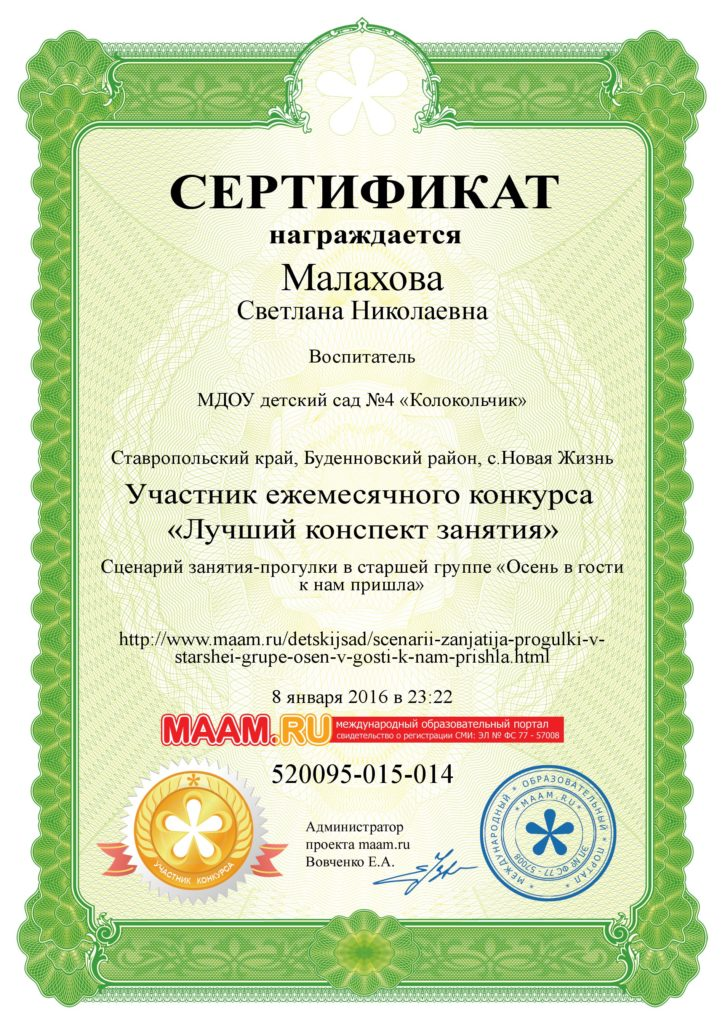 520095-015-014-sert