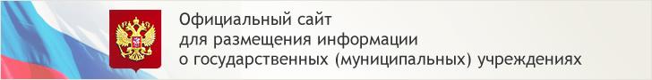 ОФИЦИАЛЬНЫЙ САЙТ для размещения информации о государственных (муниципальных) учреждениях.