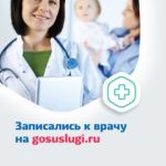 gosuslugi_plakaty_1